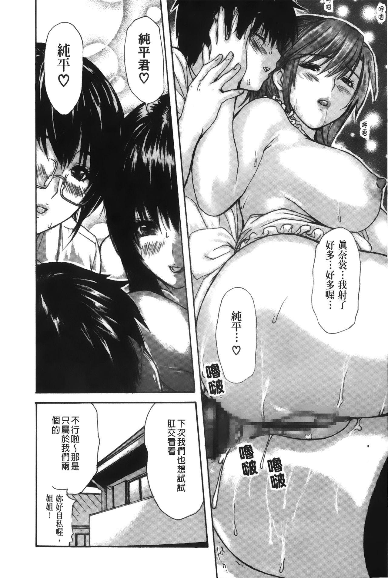Tonari no Minano Sensei 4 | 隔壁的美奈乃老師 4 49