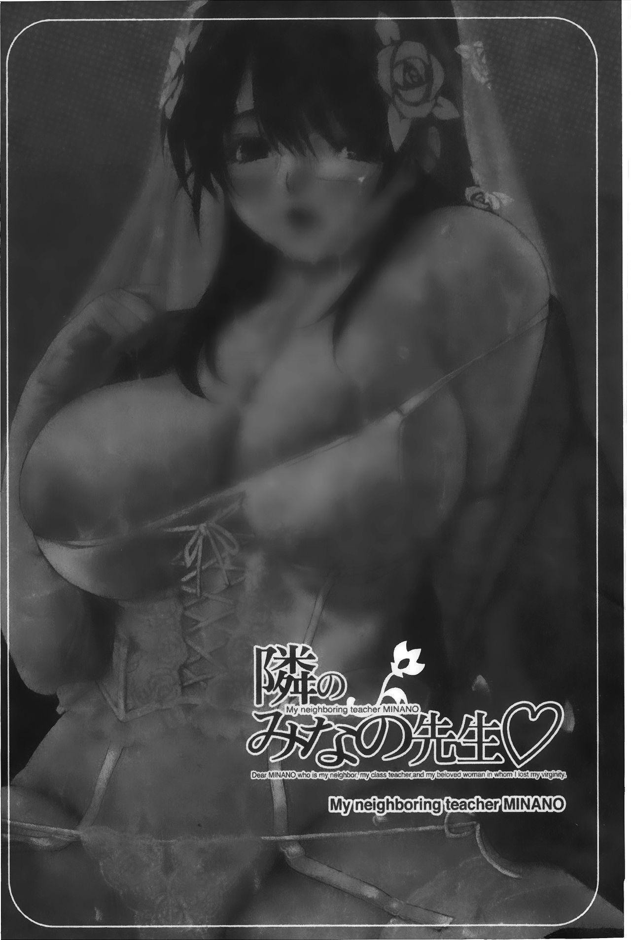 Tonari no Minano Sensei 4 | 隔壁的美奈乃老師 4 52