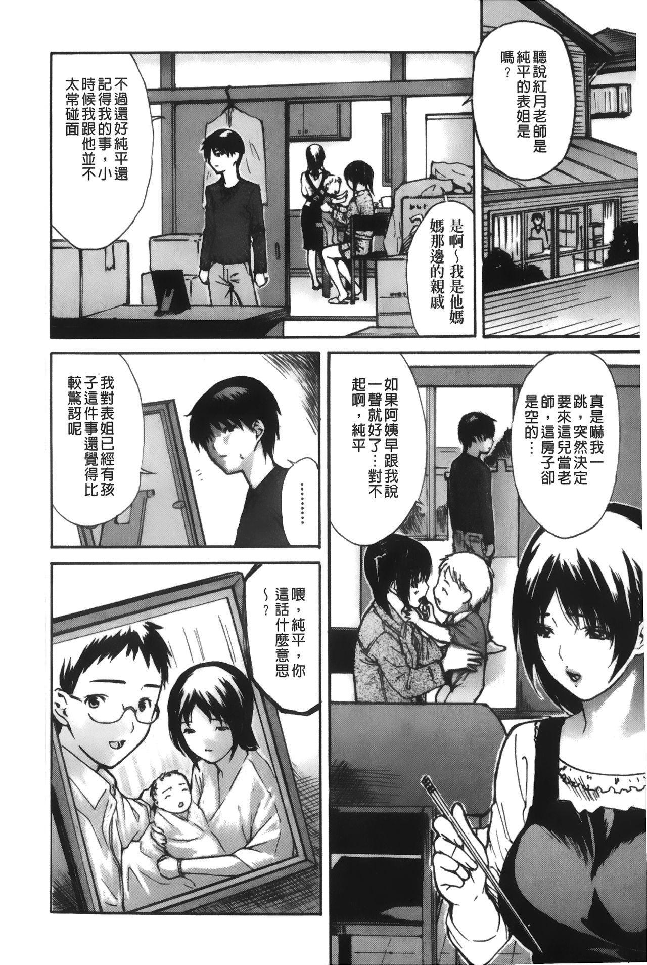 Tonari no Minano Sensei 4 | 隔壁的美奈乃老師 4 57