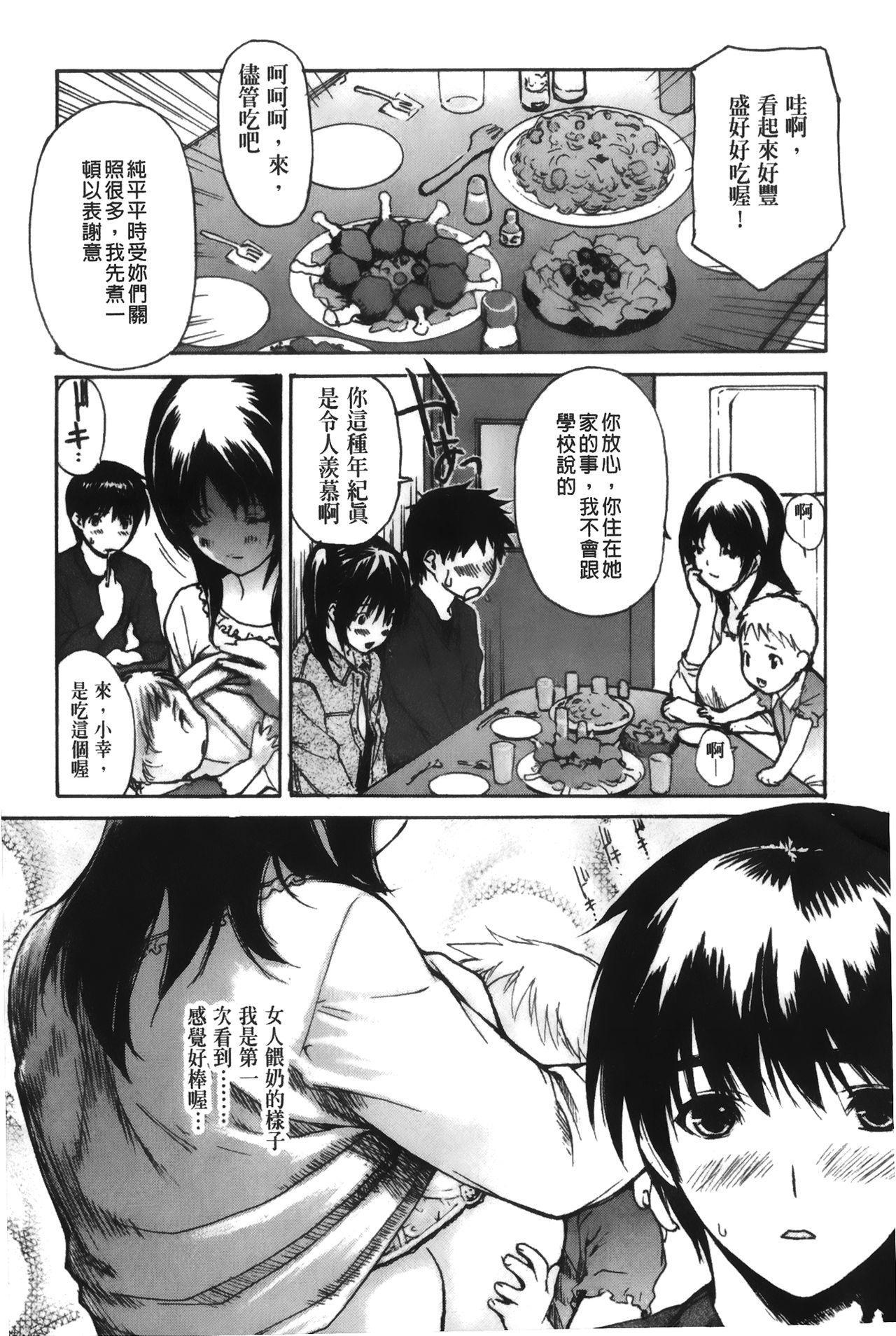 Tonari no Minano Sensei 4 | 隔壁的美奈乃老師 4 58