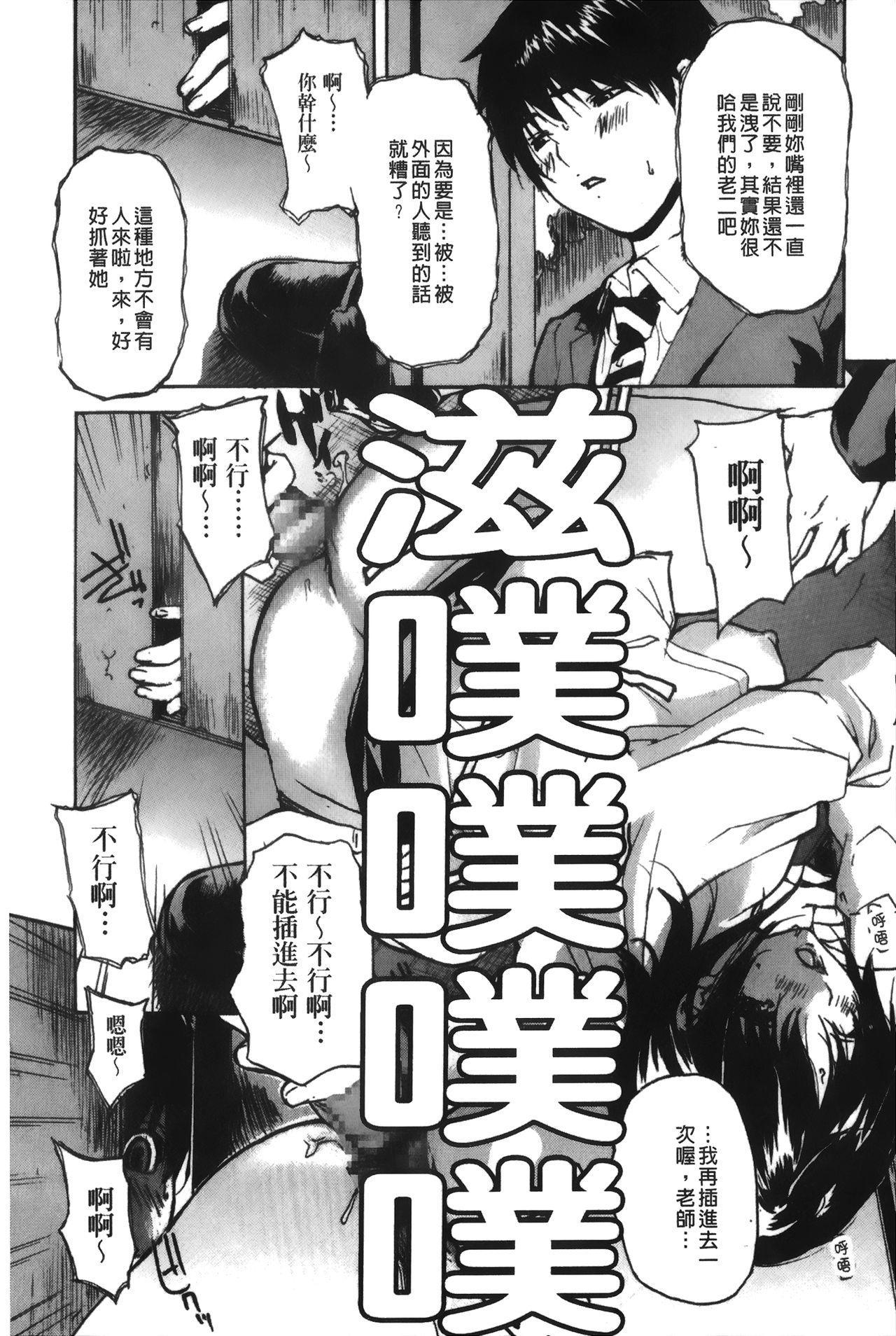 Tonari no Minano Sensei 4 | 隔壁的美奈乃老師 4 77