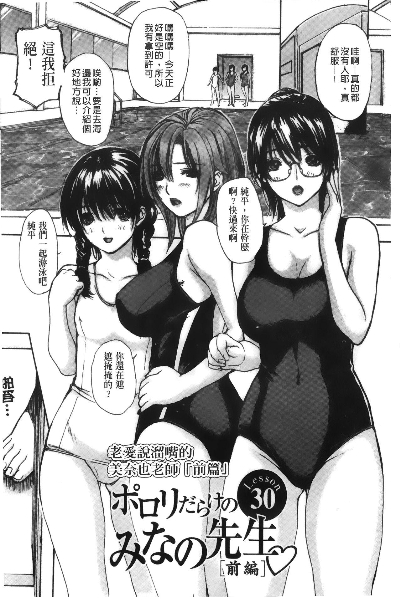 Tonari no Minano Sensei 4 | 隔壁的美奈乃老師 4 7
