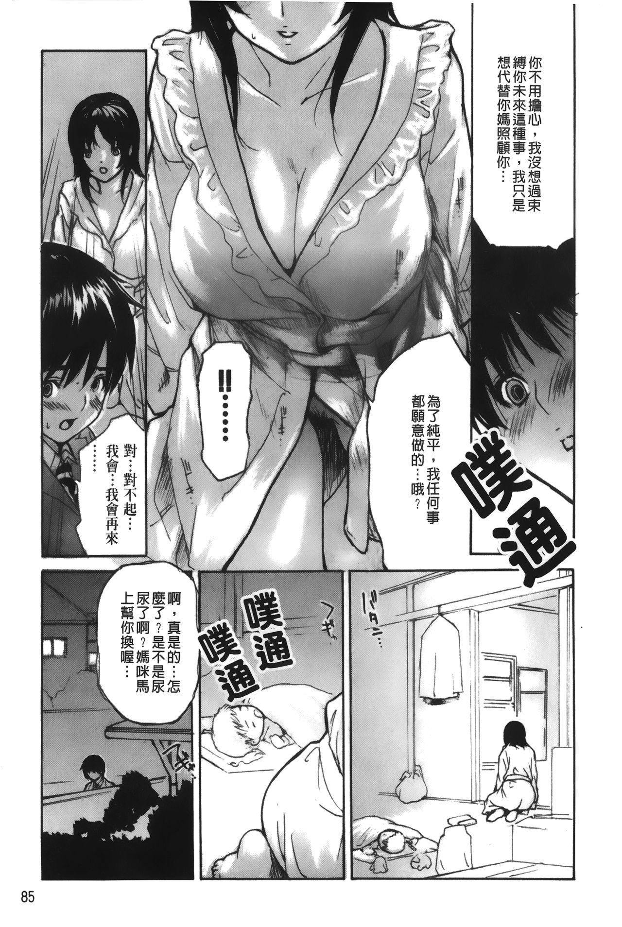 Tonari no Minano Sensei 4 | 隔壁的美奈乃老師 4 86