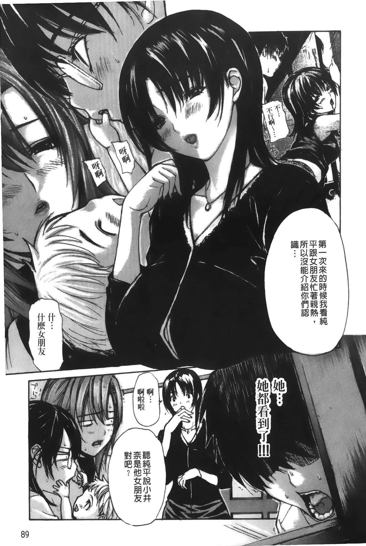 Tonari no Minano Sensei 4 | 隔壁的美奈乃老師 4 90