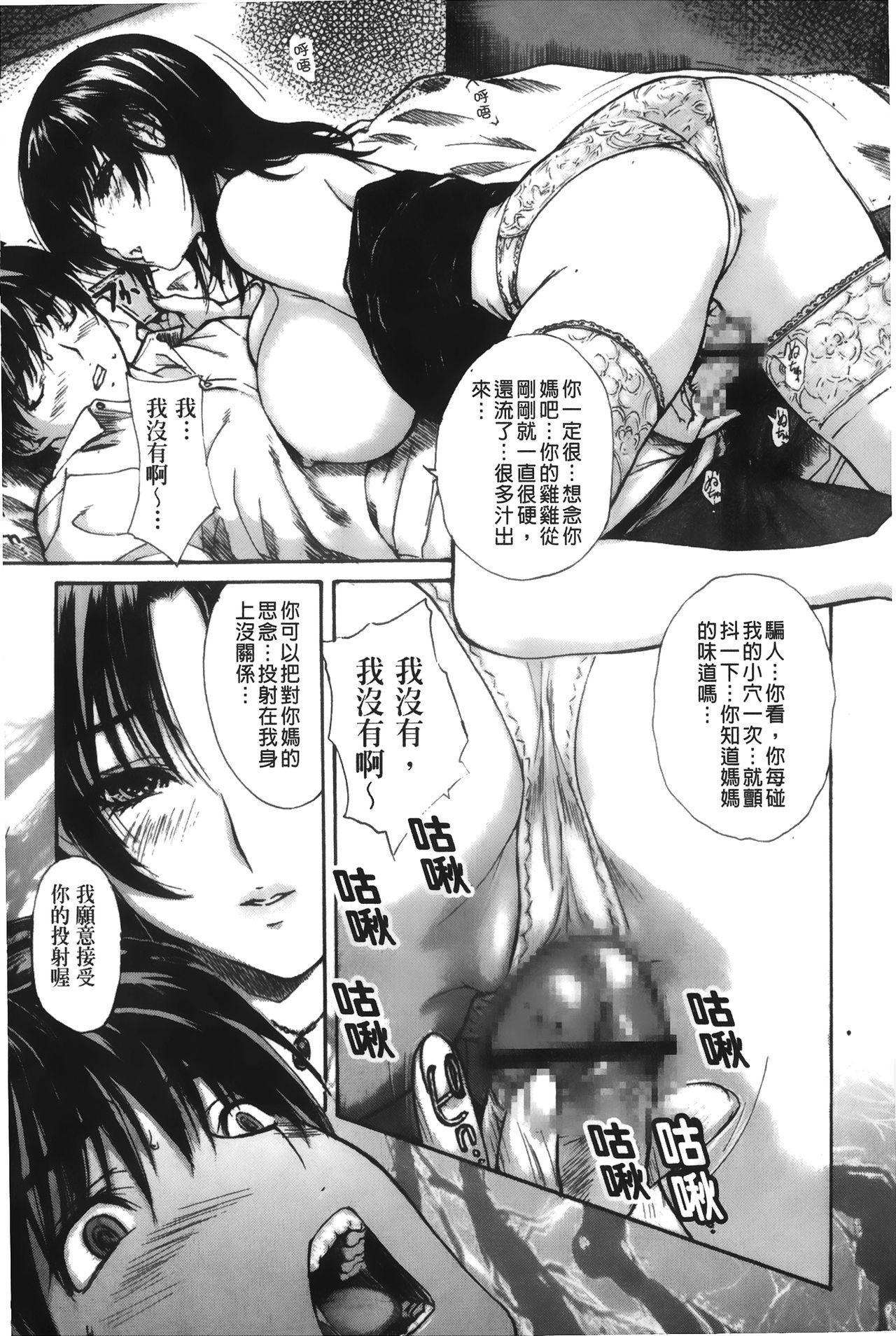 Tonari no Minano Sensei 4 | 隔壁的美奈乃老師 4 96
