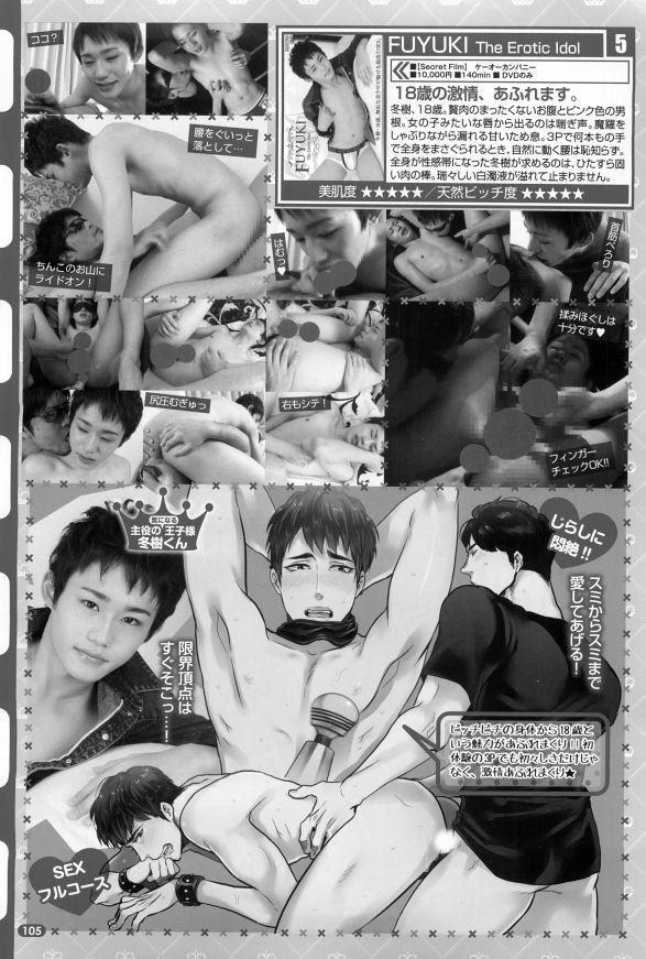 BOY'S ピアス 2015-05 104
