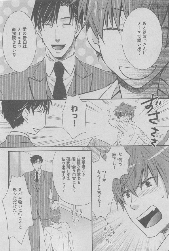 BOY'S ピアス 2015-05 109