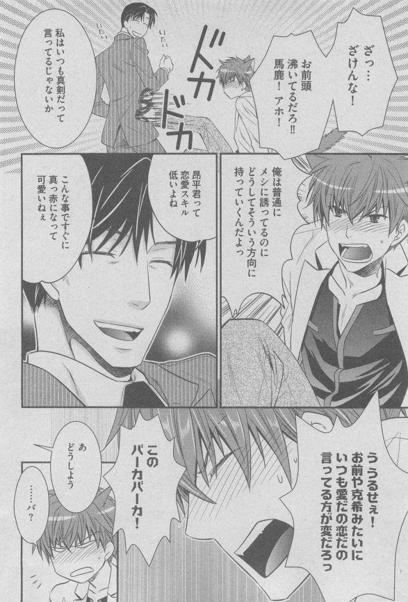 BOY'S ピアス 2015-05 115