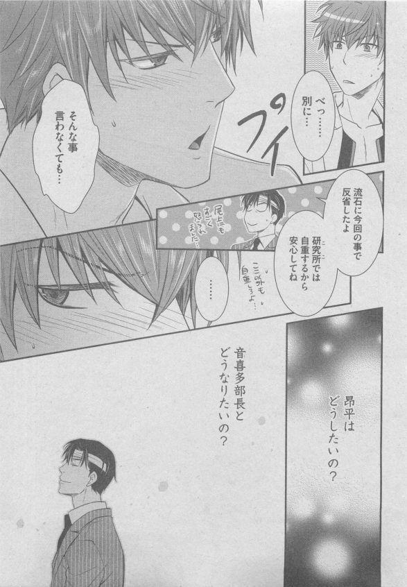 BOY'S ピアス 2015-05 136