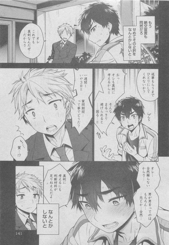 BOY'S ピアス 2015-05 140