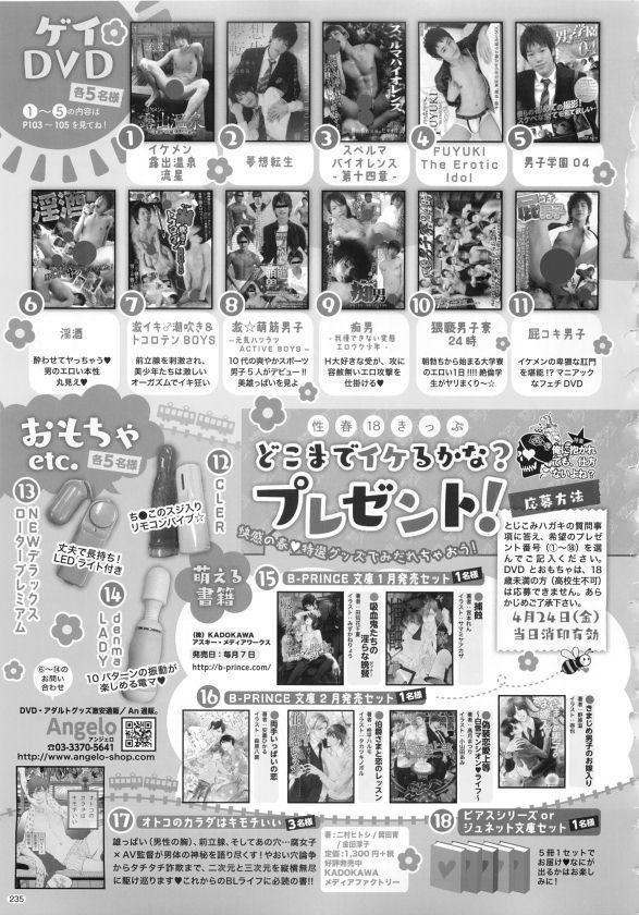 BOY'S ピアス 2015-05 234