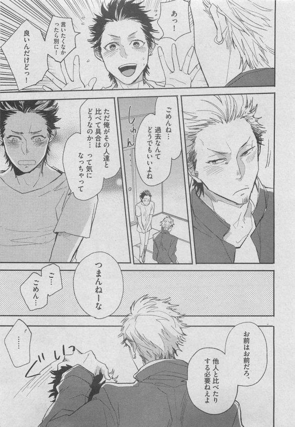 BOY'S ピアス 2015-05 244