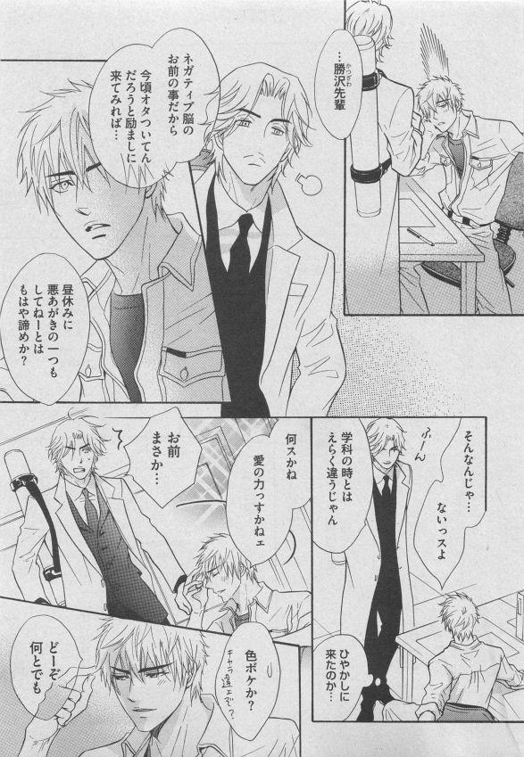 BOY'S ピアス 2015-05 24