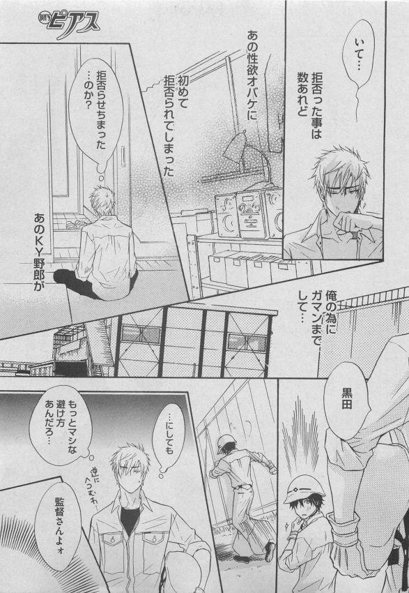 BOY'S ピアス 2015-05 30