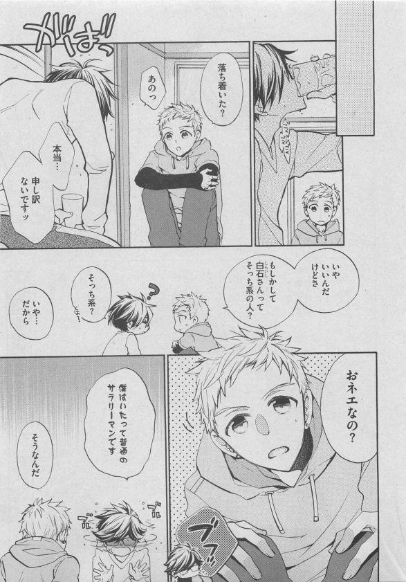 BOY'S ピアス 2015-05 50