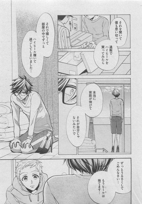 BOY'S ピアス 2015-05 52