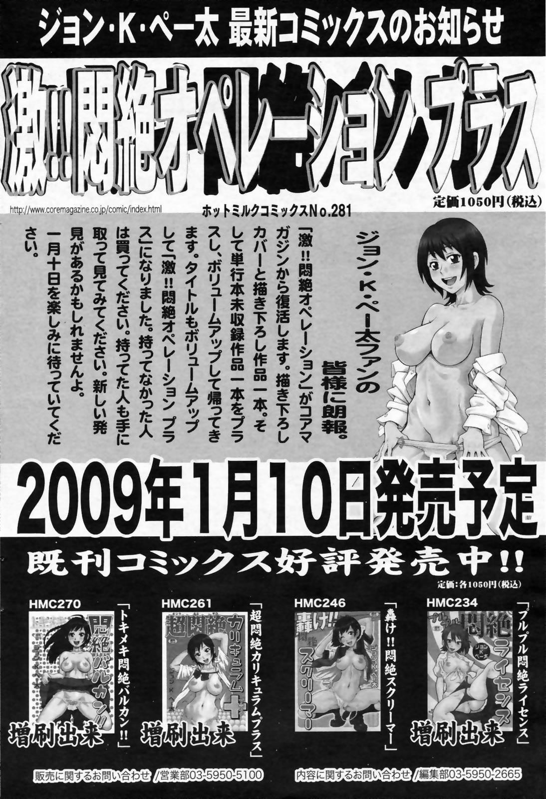 Manga Bangaichi 2009-02 Vol. 234 99