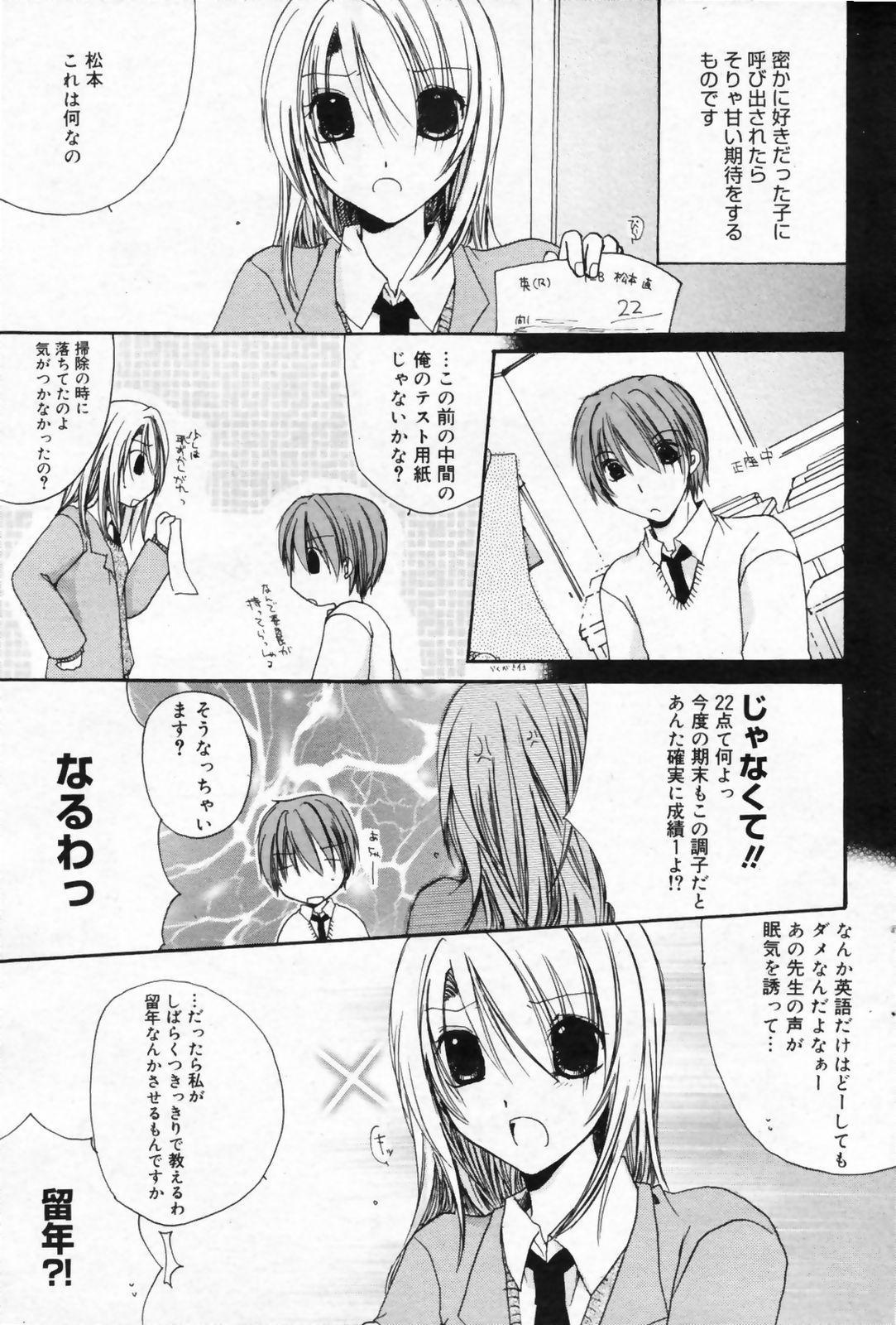 Manga Bangaichi 2009-02 Vol. 234 100