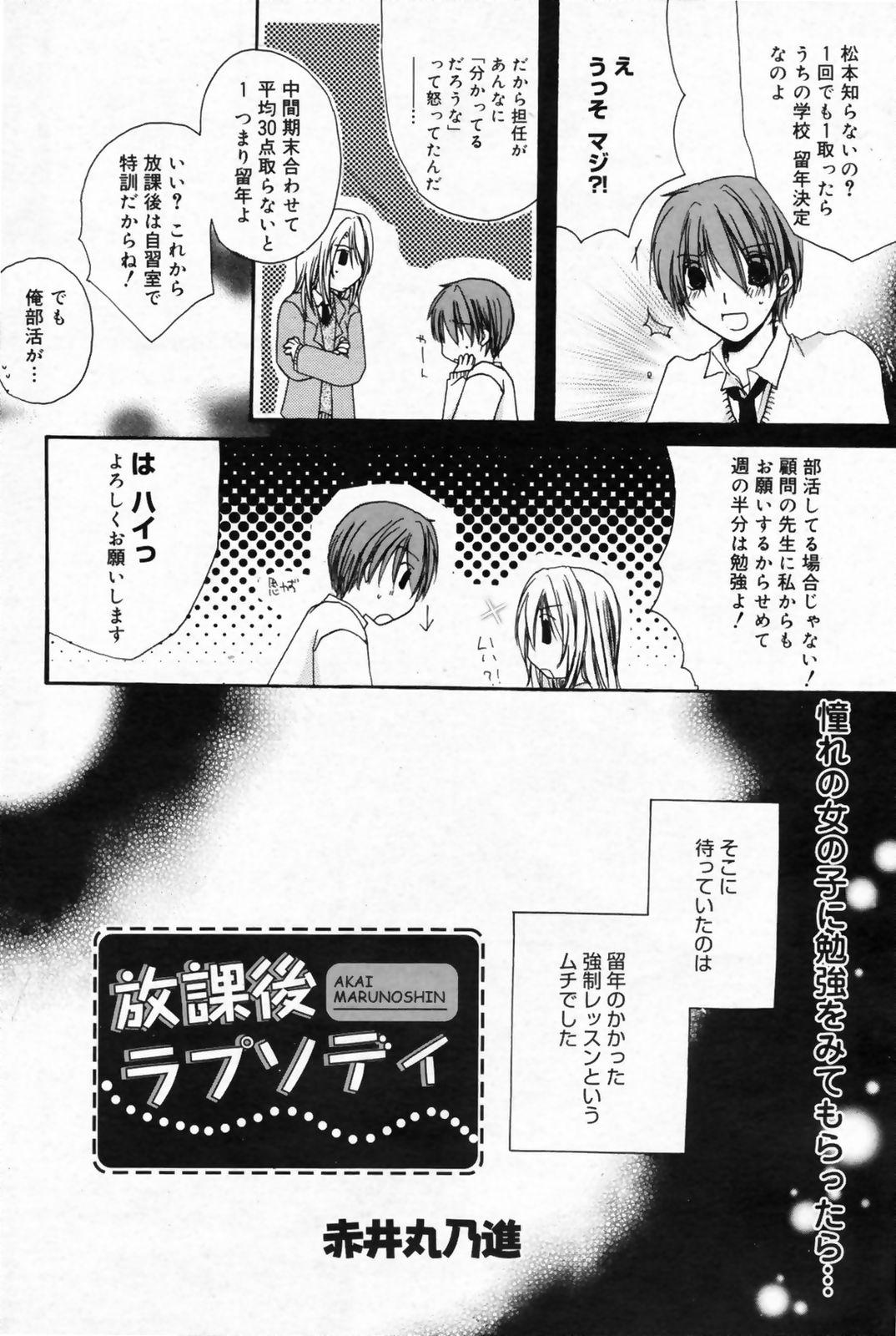 Manga Bangaichi 2009-02 Vol. 234 101