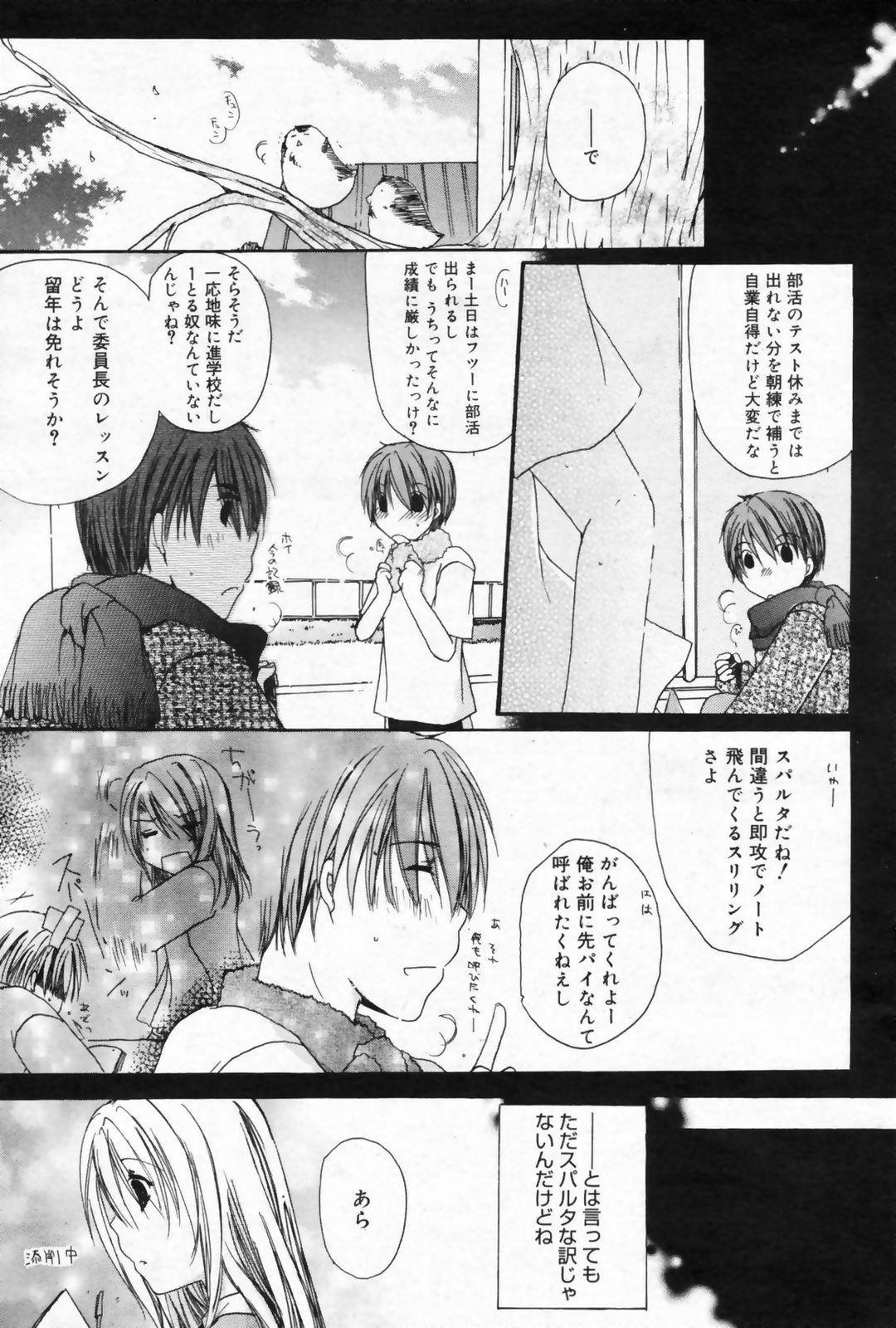 Manga Bangaichi 2009-02 Vol. 234 102
