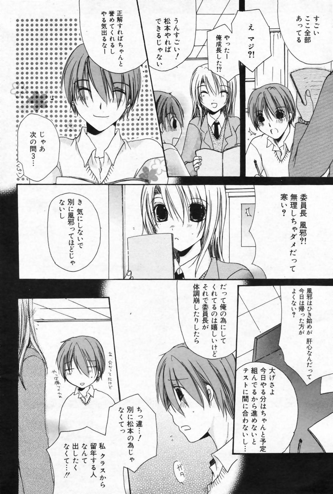 Manga Bangaichi 2009-02 Vol. 234 103