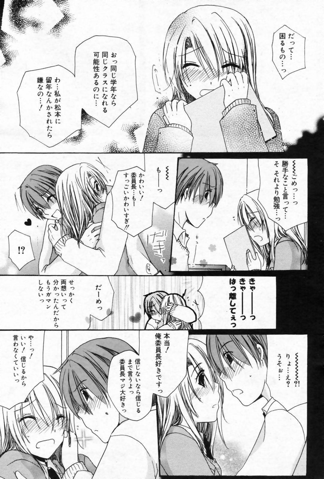 Manga Bangaichi 2009-02 Vol. 234 104