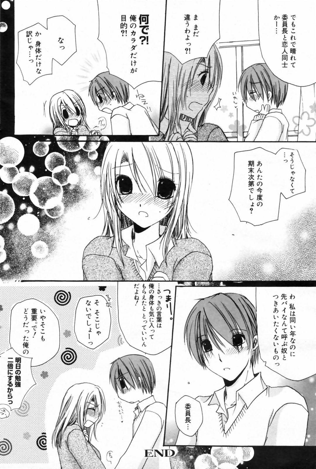 Manga Bangaichi 2009-02 Vol. 234 115