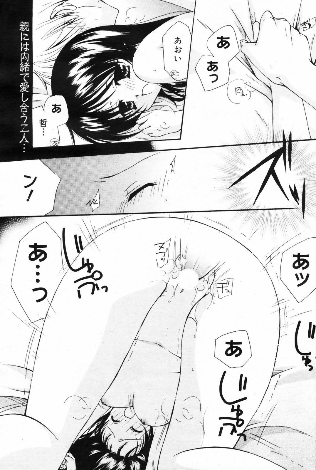 Manga Bangaichi 2009-02 Vol. 234 118