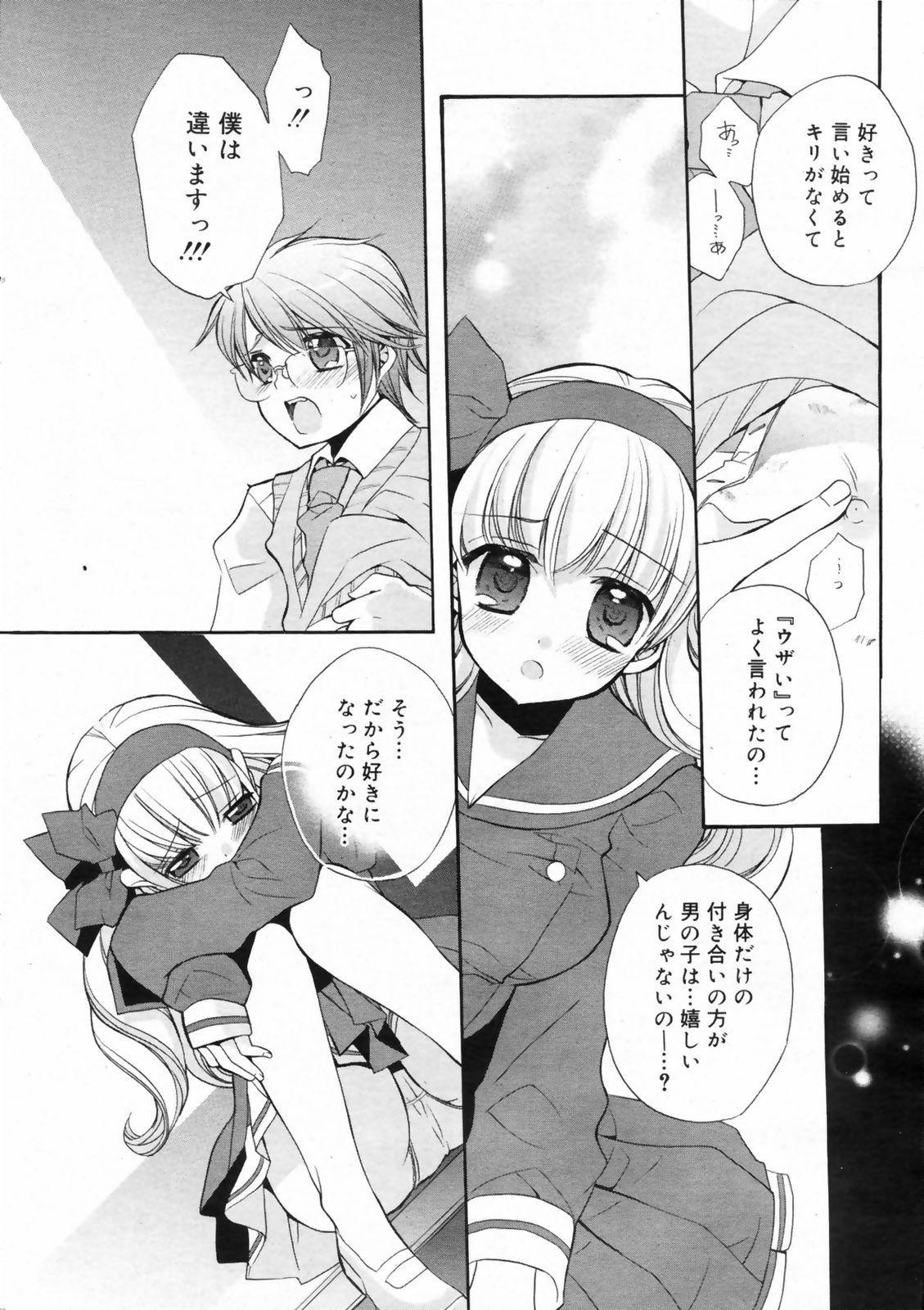 Manga Bangaichi 2009-02 Vol. 234 11