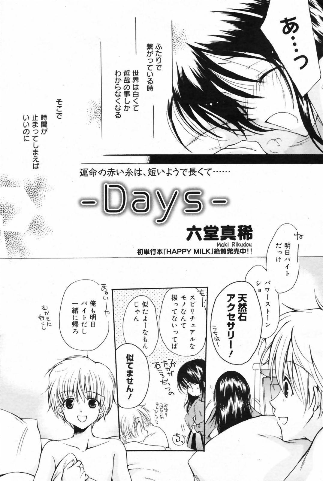 Manga Bangaichi 2009-02 Vol. 234 119