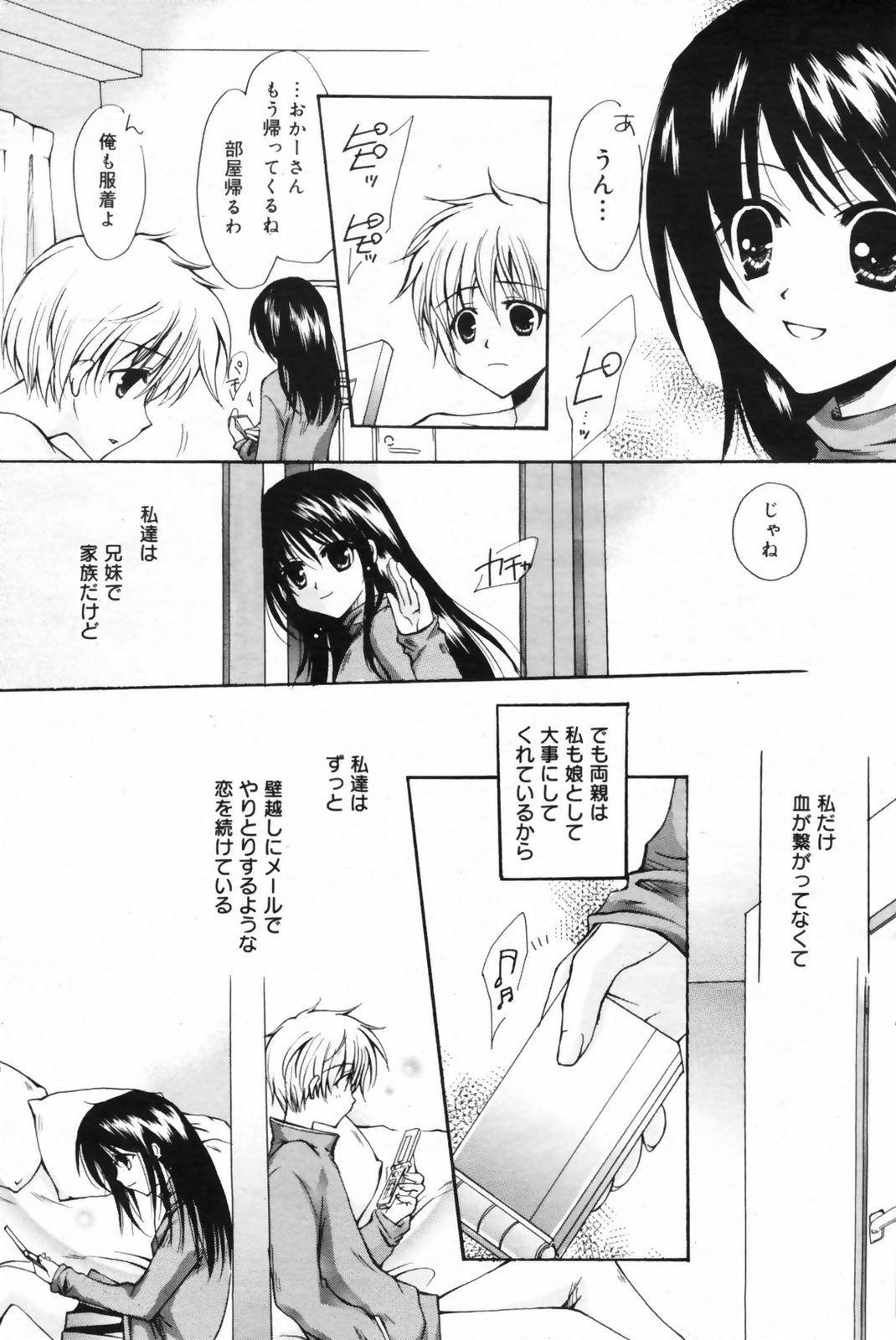 Manga Bangaichi 2009-02 Vol. 234 120