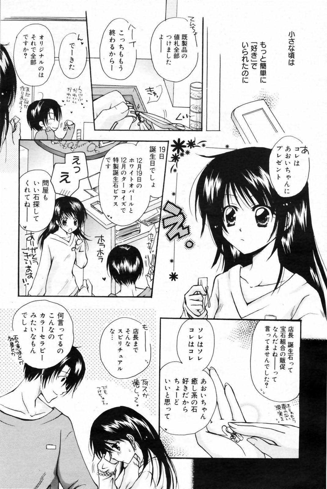 Manga Bangaichi 2009-02 Vol. 234 121