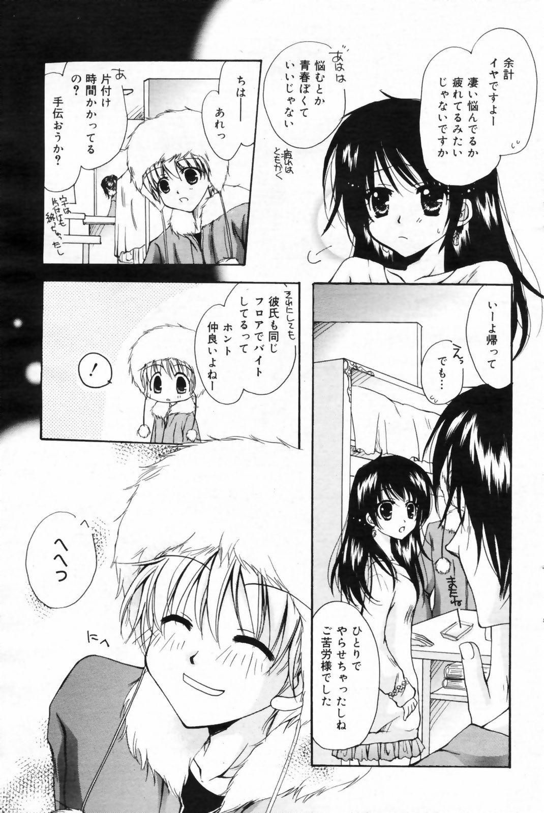 Manga Bangaichi 2009-02 Vol. 234 122