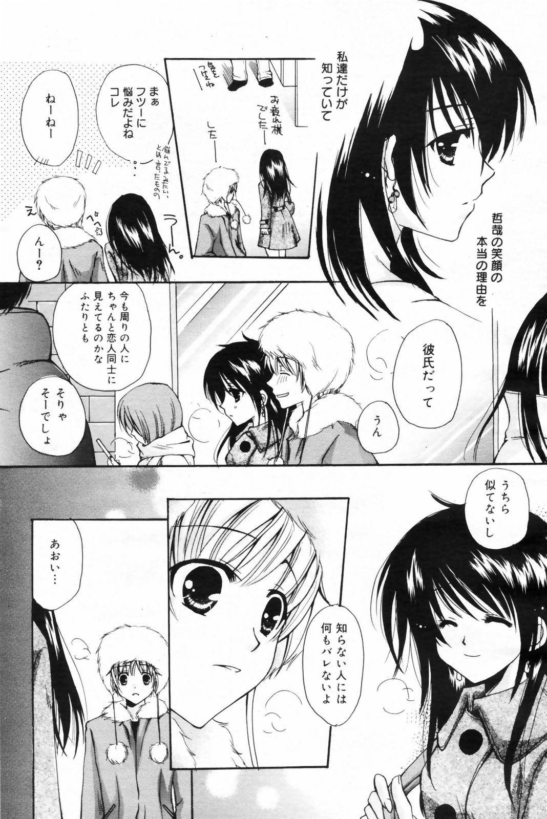 Manga Bangaichi 2009-02 Vol. 234 123