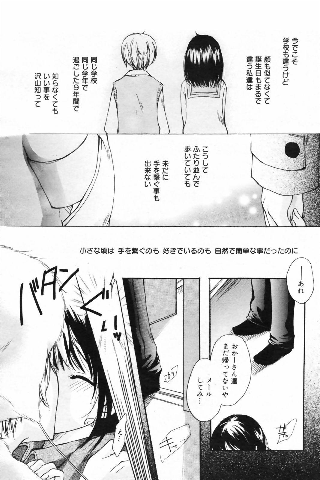 Manga Bangaichi 2009-02 Vol. 234 124
