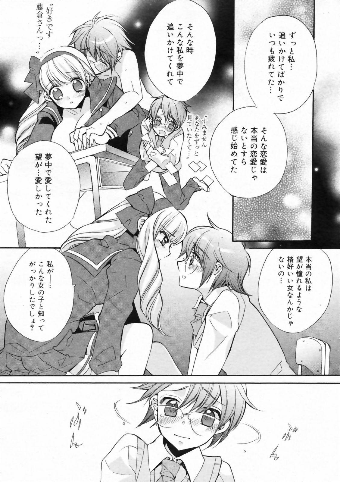 Manga Bangaichi 2009-02 Vol. 234 12