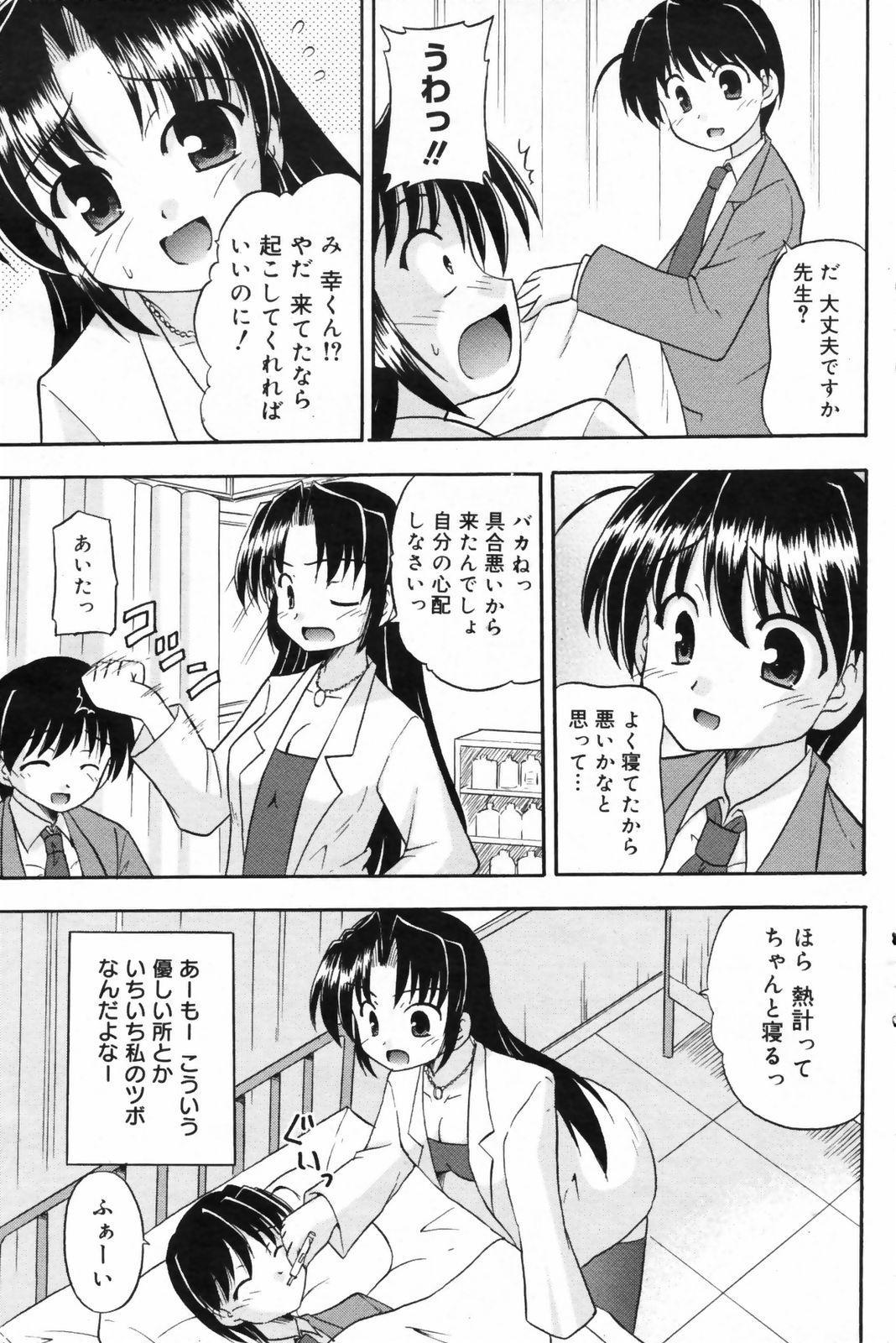 Manga Bangaichi 2009-02 Vol. 234 136