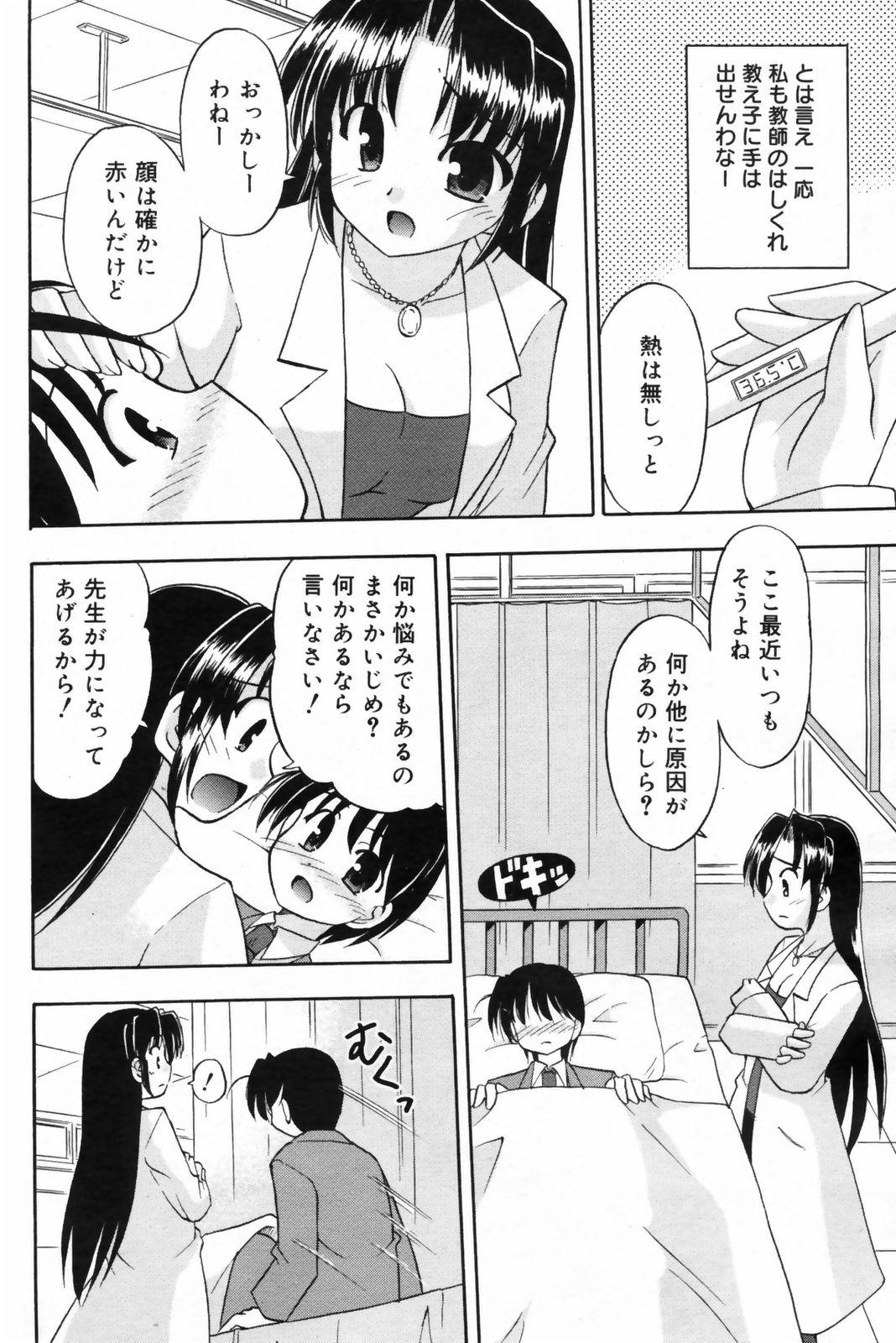 Manga Bangaichi 2009-02 Vol. 234 137