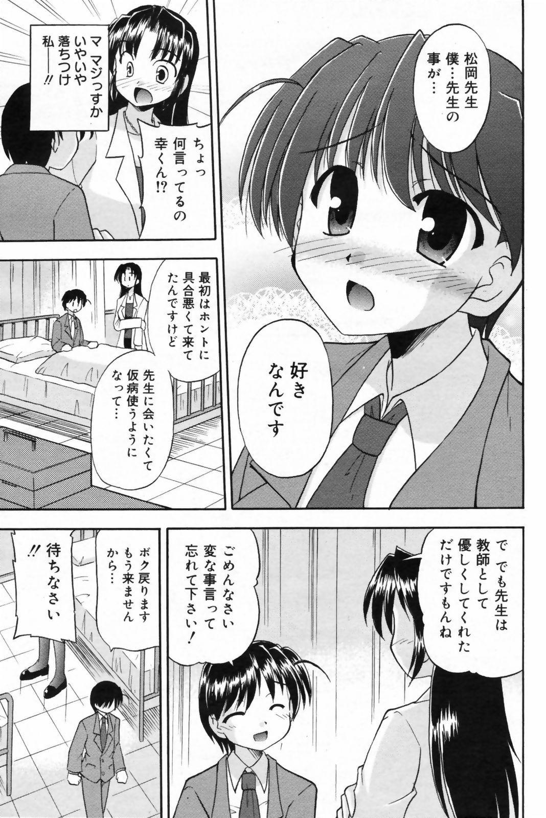 Manga Bangaichi 2009-02 Vol. 234 138
