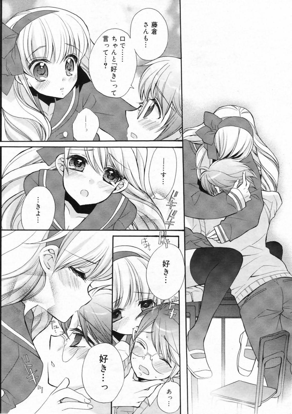 Manga Bangaichi 2009-02 Vol. 234 13