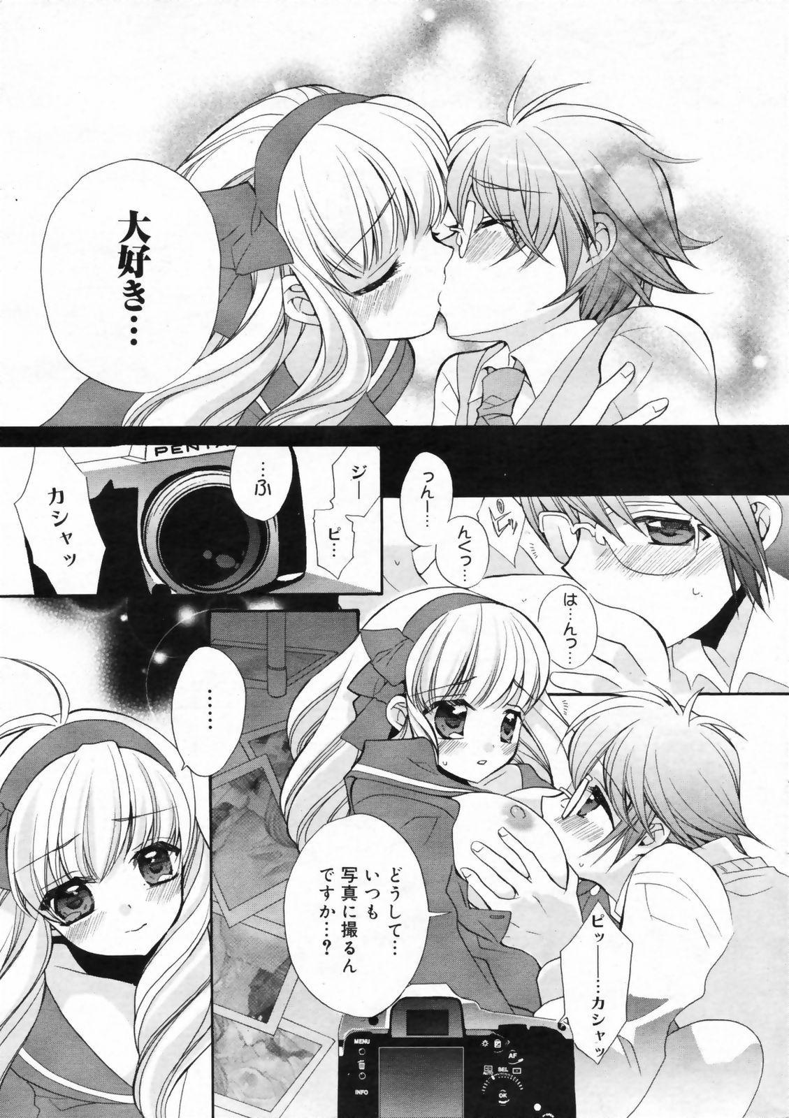 Manga Bangaichi 2009-02 Vol. 234 14