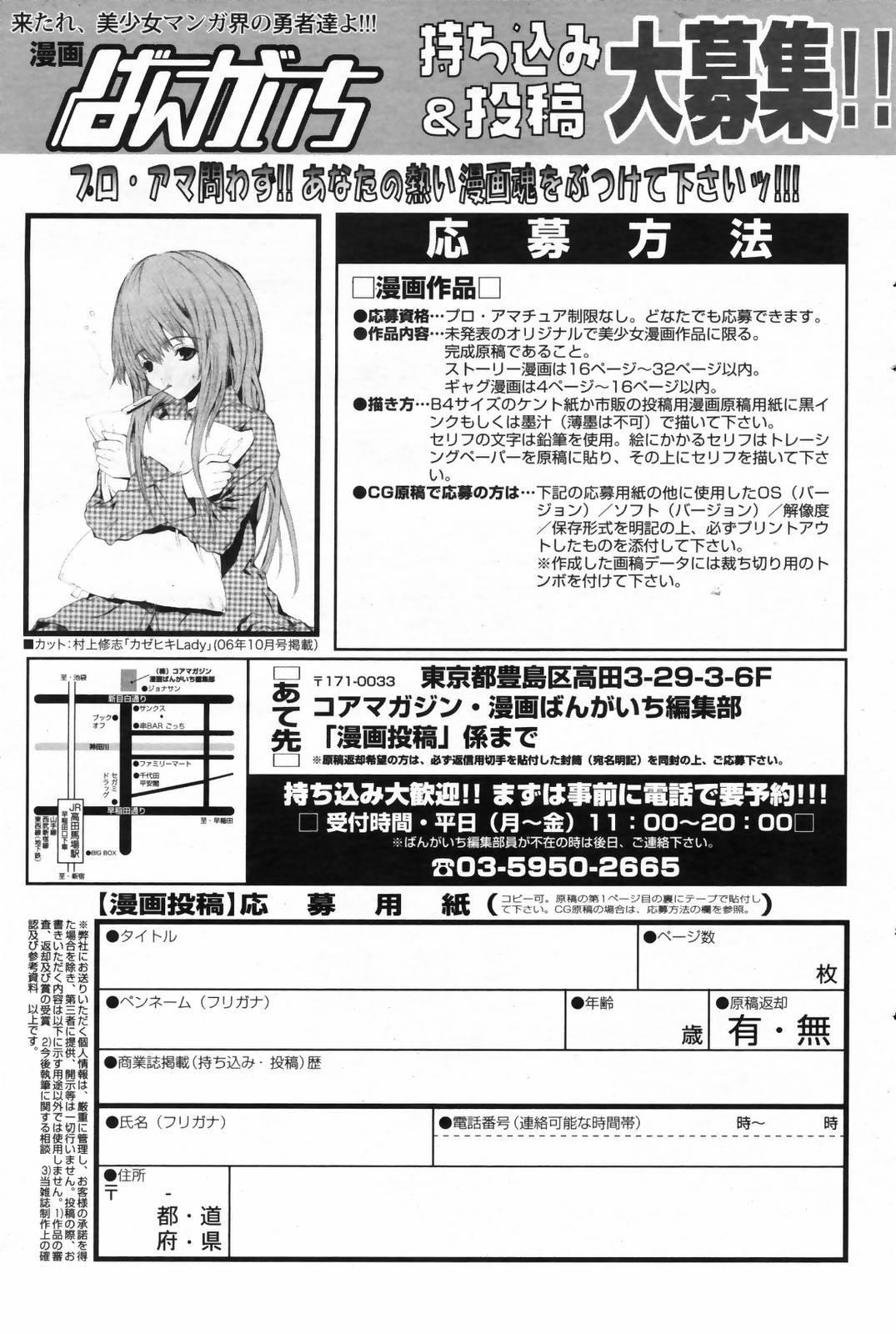 Manga Bangaichi 2009-02 Vol. 234 154