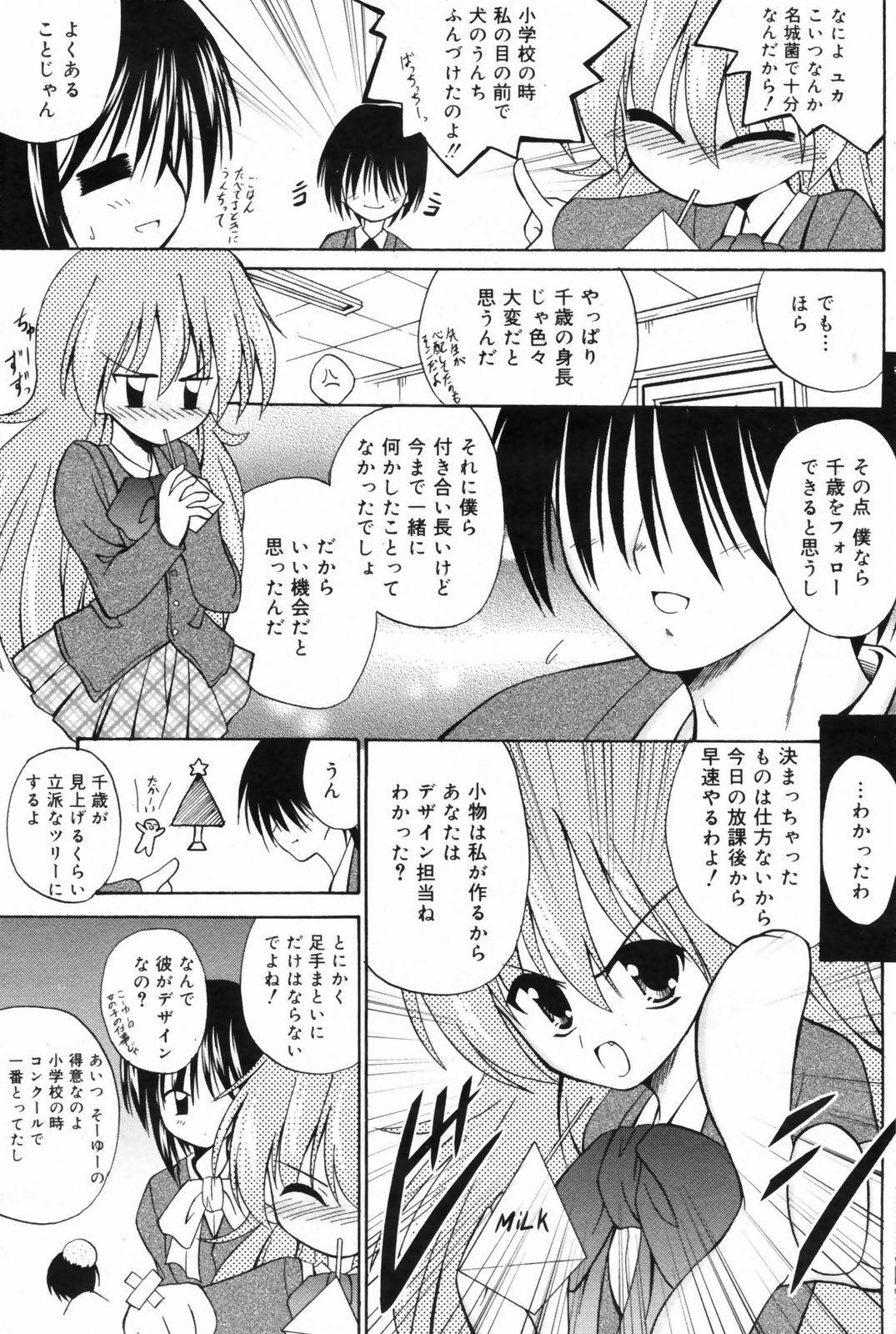 Manga Bangaichi 2009-02 Vol. 234 160