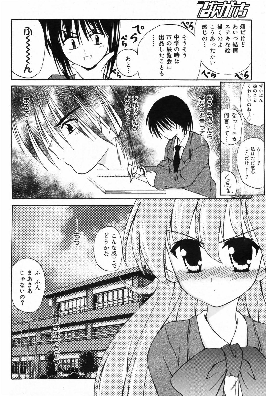 Manga Bangaichi 2009-02 Vol. 234 161