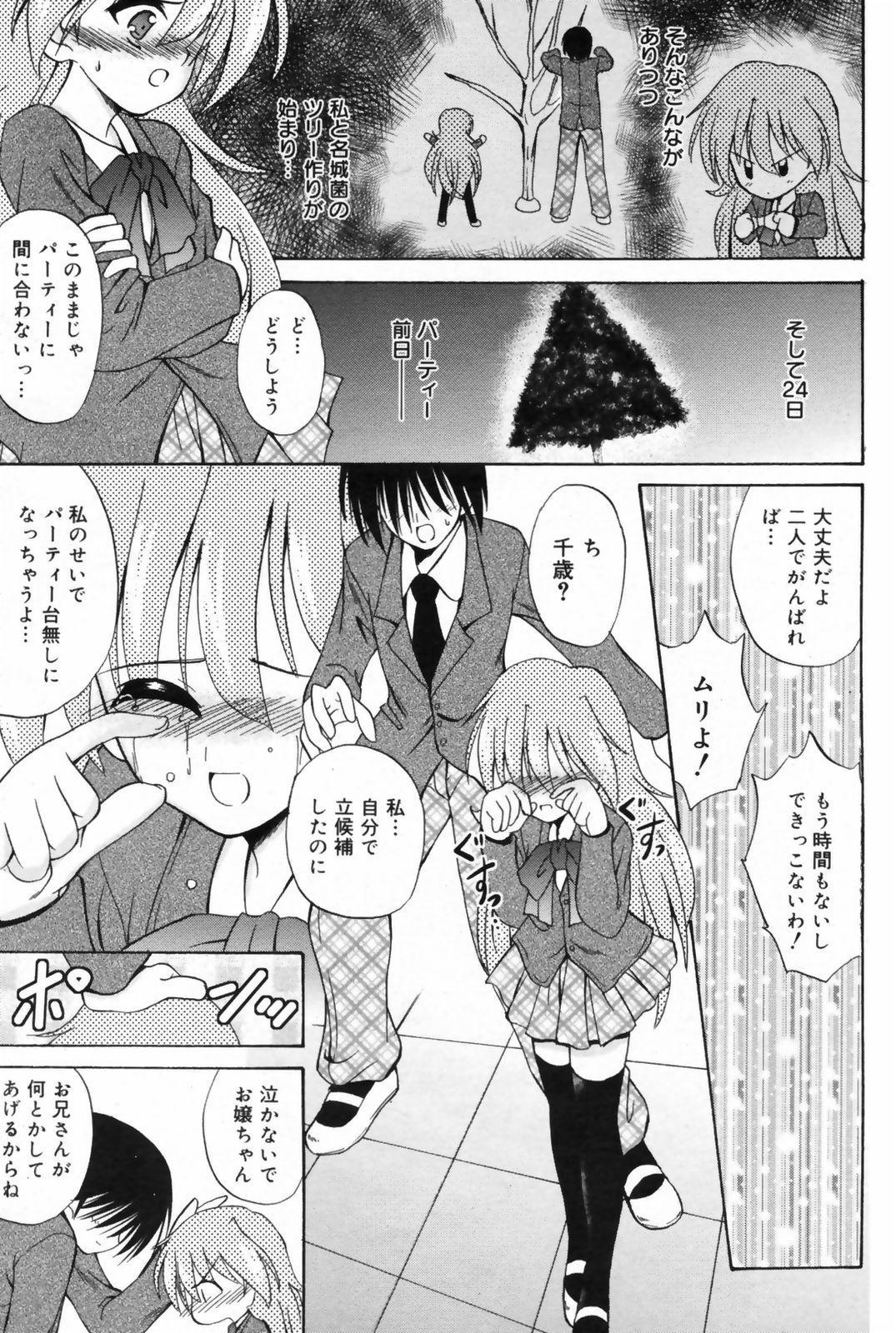 Manga Bangaichi 2009-02 Vol. 234 162