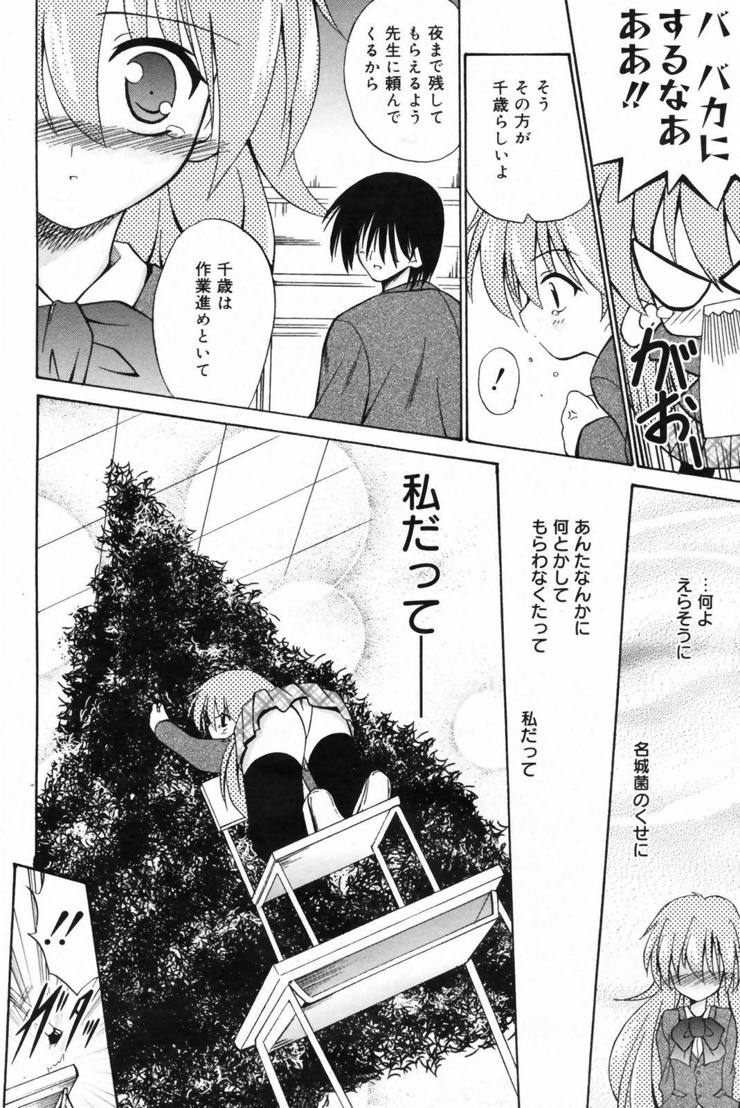 Manga Bangaichi 2009-02 Vol. 234 163