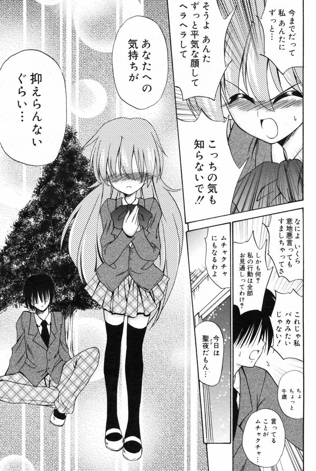 Manga Bangaichi 2009-02 Vol. 234 166