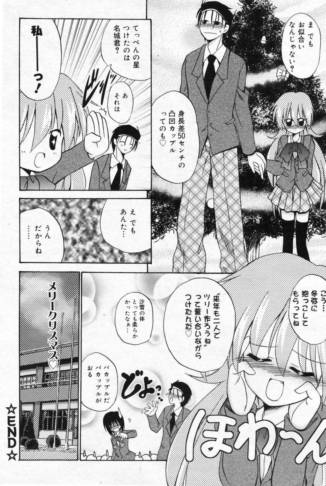 Manga Bangaichi 2009-02 Vol. 234 177