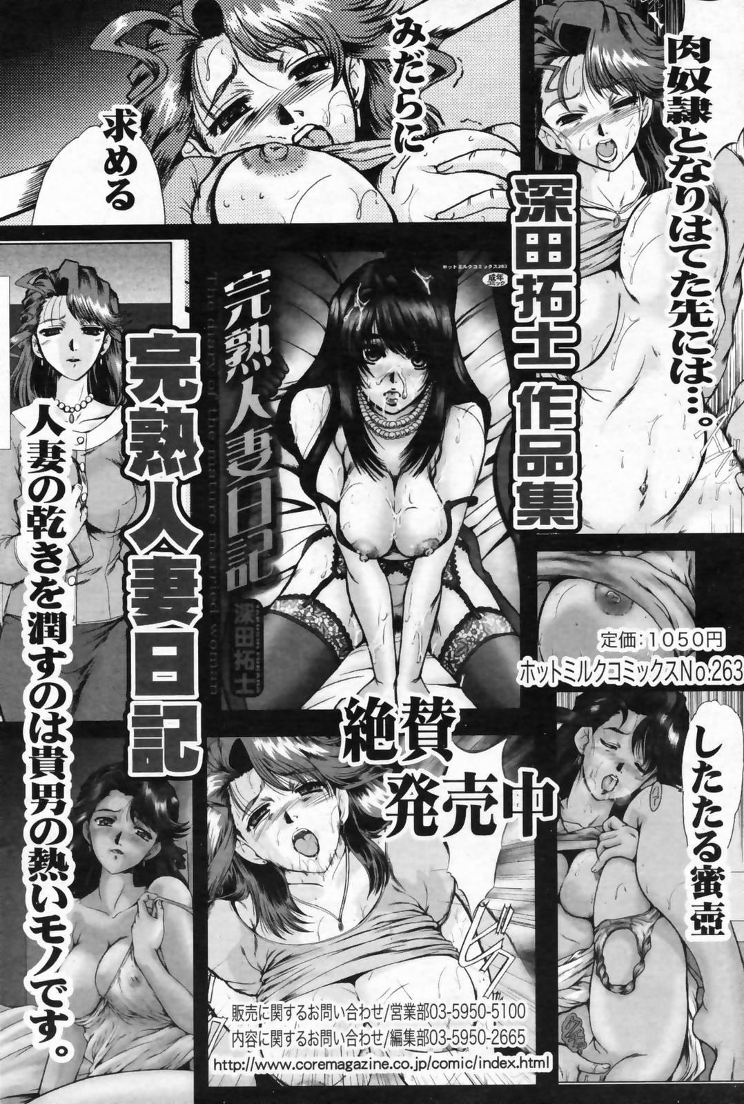 Manga Bangaichi 2009-02 Vol. 234 179
