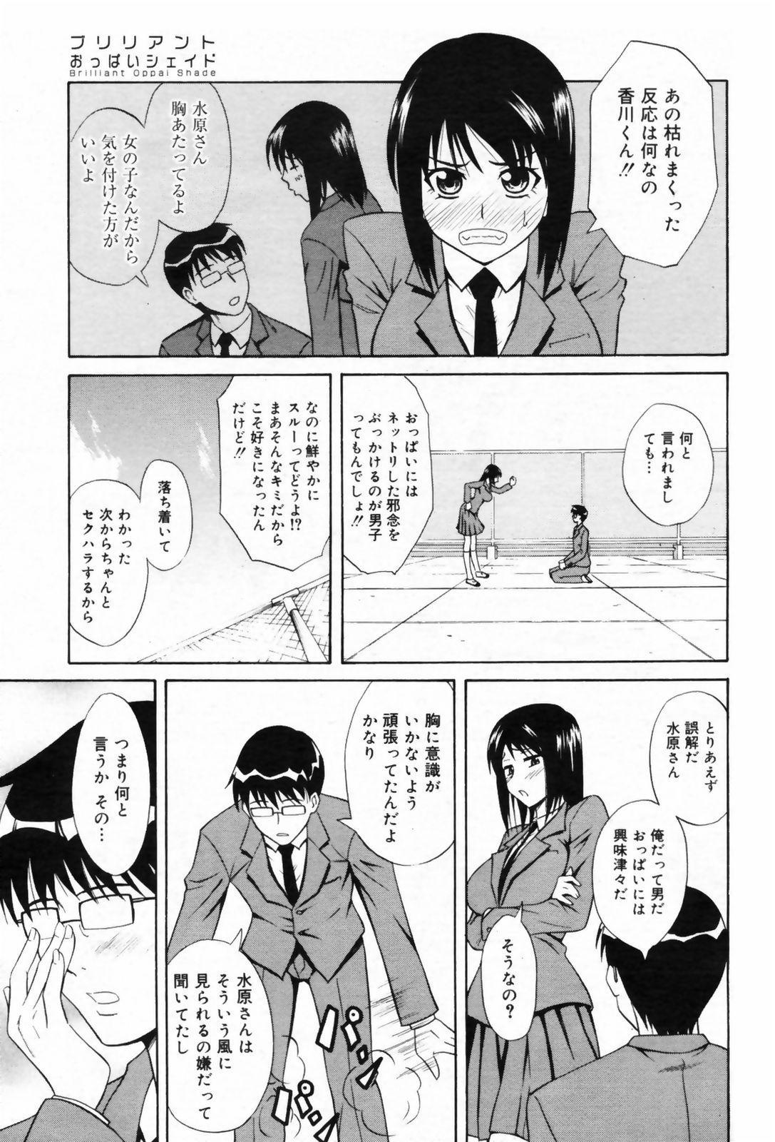 Manga Bangaichi 2009-02 Vol. 234 186